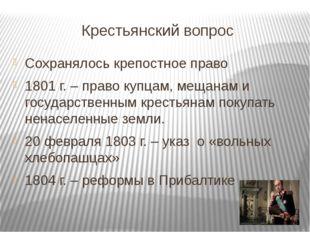 Крестьянский вопрос Сохранялось крепостное право 1801 г. – право купцам, меща