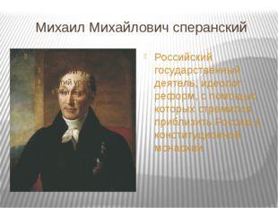 Михаил Михайлович сперанский Российский государственный деятель, идеолог рефо