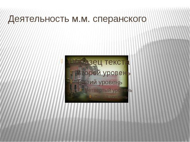 Деятельность м.м. сперанского деятельност
