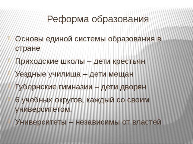 Реформа образования Основы единой системы образования в стране Приходские шко...