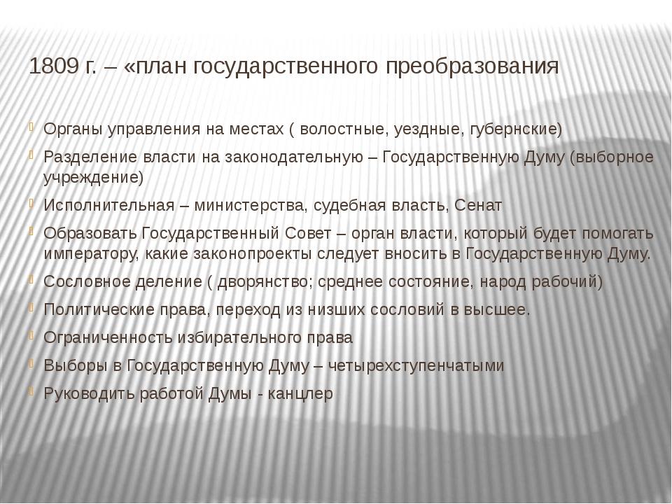 1809 г. – «план государственного преобразования Органы управления на местах (...