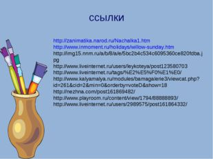 http://zanimatika.narod.ru/Nachalka1.htm http://www.inmoment.ru/holidays/will