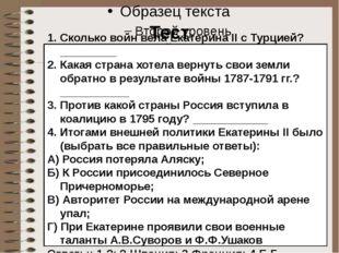 Тест Сколько войн вела Екатерина II с Турцией? _________ Какая страна хотела