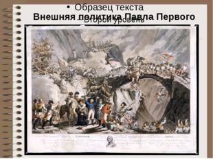 Внешняя политика Павла Первого