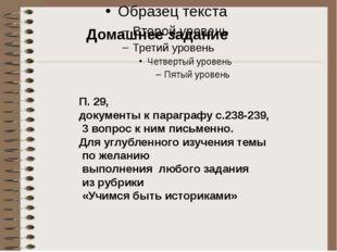 П. 29, документы к параграфу с.238-239, 3 вопрос к ним письменно. Для углубл