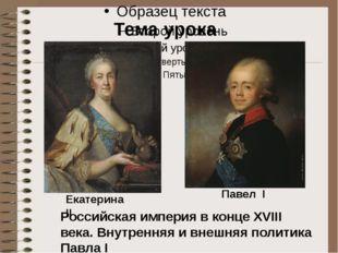 Тест Тема урока Екатерина II Павел I Российская империя в конце XVIII века. В