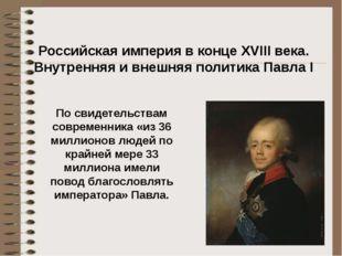 Российская империя в конце XVIII века. Внутренняя и внешняя политика Павла I