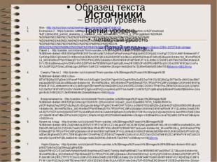 Тест Источники Фон - http://school-box.ru/raznoe/vse-dlya-prezentazii.html?st