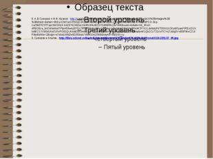 8. А.В.Суворов и Ф.Ф.Ушаков - http://yandex.ru/clck/jsredir?from=yandex.ru%3
