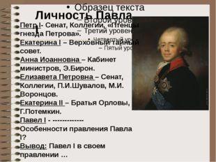Тест Личность Павла I Петр I- Сенат, Коллегии, «Птенцы гнезда Петрова». Екате