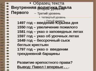 Тест Внутренняя политика Павла Первого 1497 год – введение Юрьева дня 1550 го