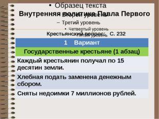 Тест Внутренняя политика Павла Первого Крестьянский вопрос: С. 232 1 Вариант