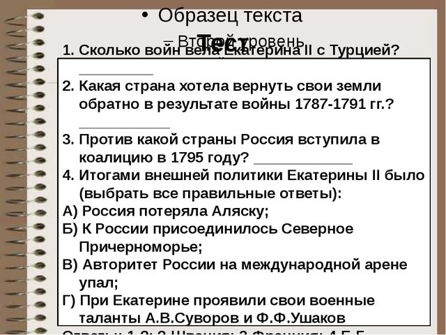 Тест Сколько войн вела Екатерина II с Турцией? _________ Какая страна хотела...