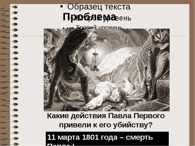 Тест Проблема урока Какие действия Павла Первого привели к его убийству? 11 м...