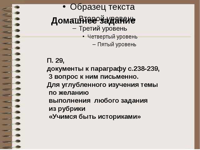 П. 29, документы к параграфу с.238-239, 3 вопрос к ним письменно. Для углубл...