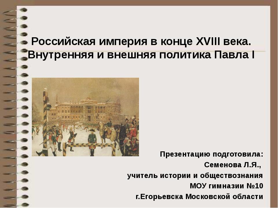 Российская империя в конце XVIII века. Внутренняя и внешняя политика Павла I...