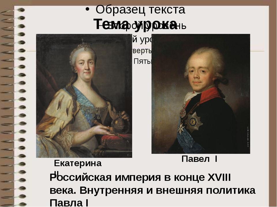 Тест Тема урока Екатерина II Павел I Российская империя в конце XVIII века. В...