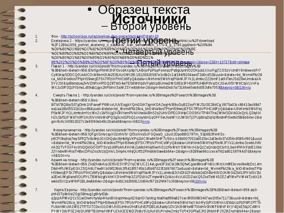 Тест Источники Фон - http://school-box.ru/raznoe/vse-dlya-prezentazii.html?st...