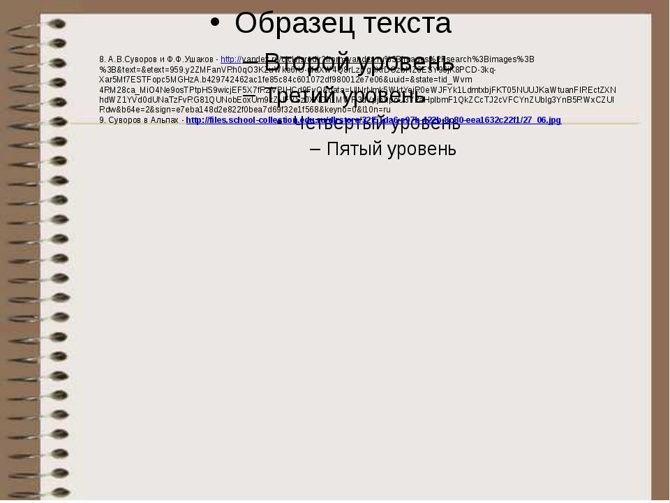 8. А.В.Суворов и Ф.Ф.Ушаков - http://yandex.ru/clck/jsredir?from=yandex.ru%3...