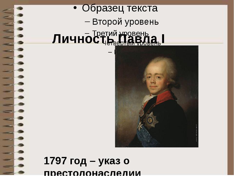 Личность Павла I 1797 год – указ о престолонаследии