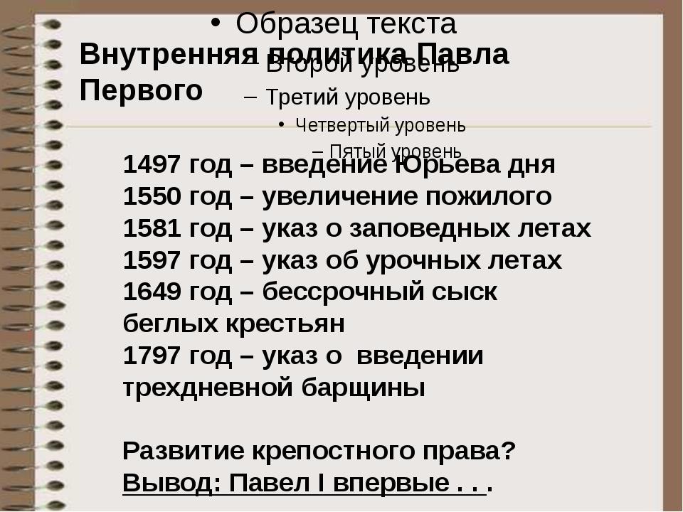 Тест Внутренняя политика Павла Первого 1497 год – введение Юрьева дня 1550 го...