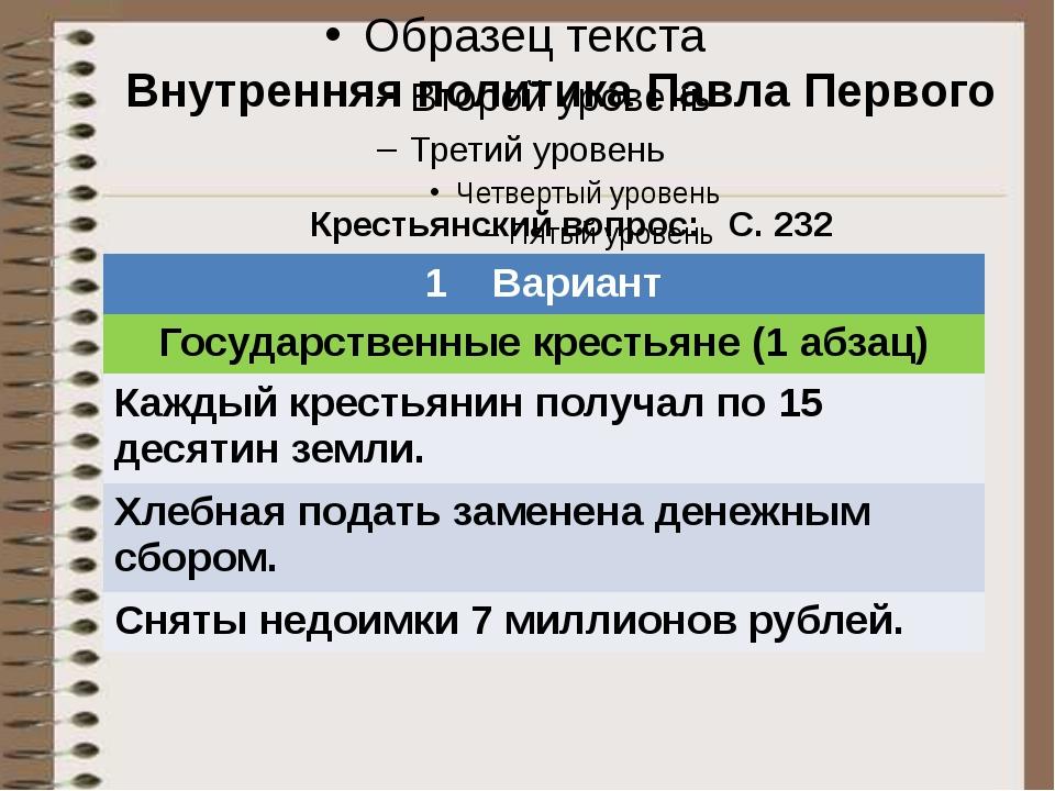 Тест Внутренняя политика Павла Первого Крестьянский вопрос: С. 232 1 Вариант...