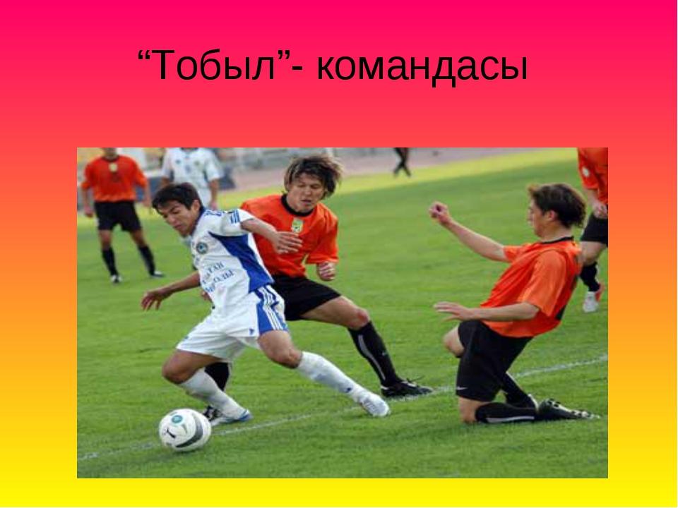 """""""Тобыл""""- командасы"""