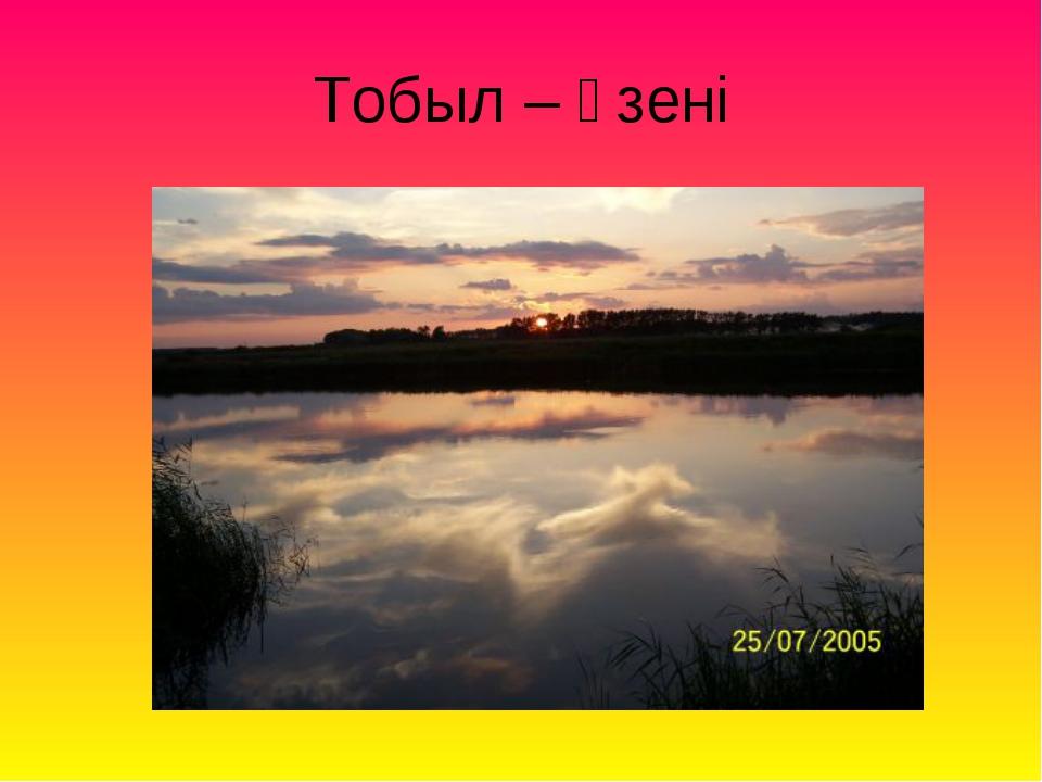 Тобыл – өзені
