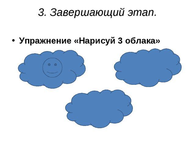 3. Завершающий этап. Упражнение «Нарисуй 3 облака»