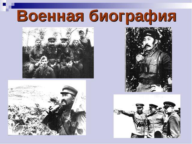 Военная биография