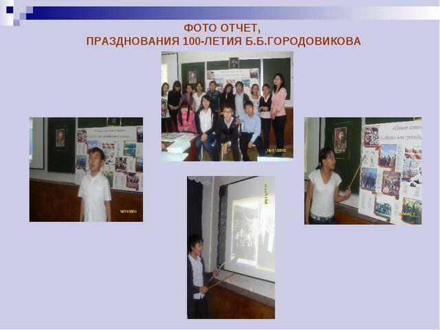 ФОТО ОТЧЕТ, ПРАЗДНОВАНИЯ 100-ЛЕТИЯ Б.Б.ГОРОДОВИКОВА