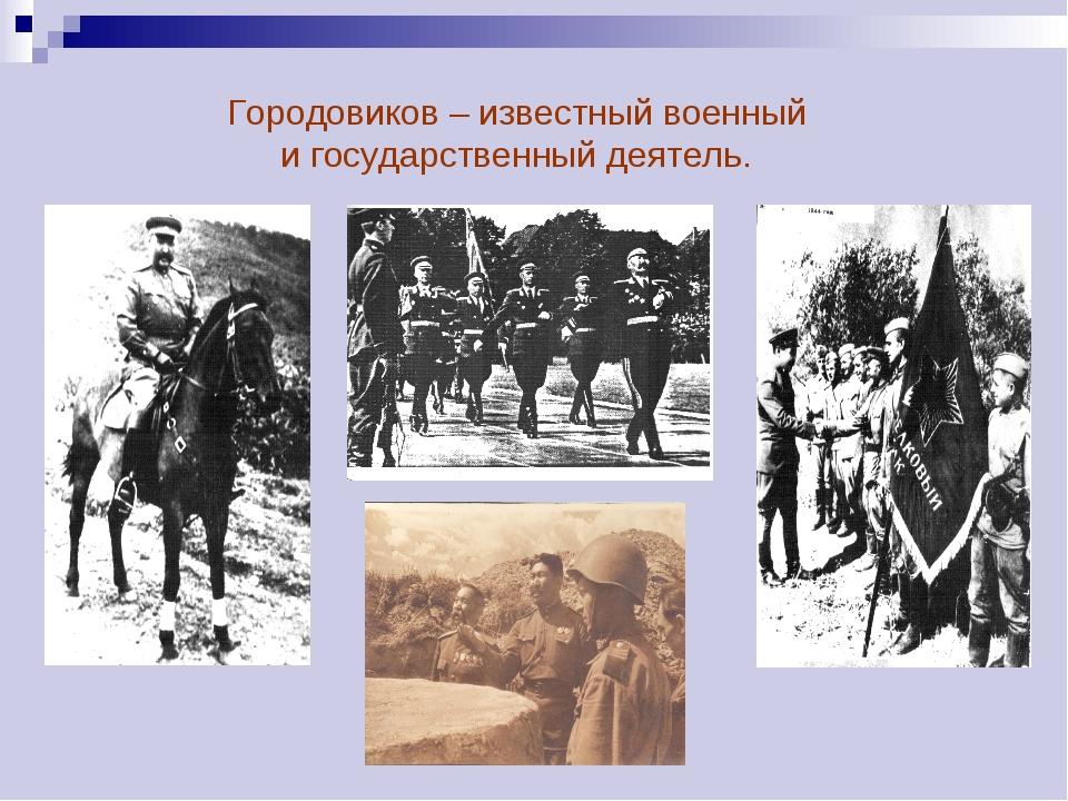 Городовиков – известный военный и государственный деятель.