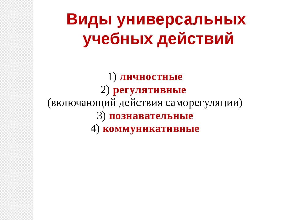 1) личностные 2) регулятивные (включающий действия саморегуляции) 3) познава...