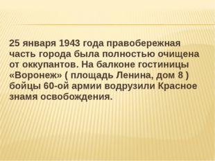 25 января 1943 года правобережная часть города была полностью очищена от окку