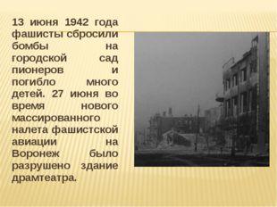 13 июня 1942 года фашисты сбросили бомбы на городской сад пионеров и погибло