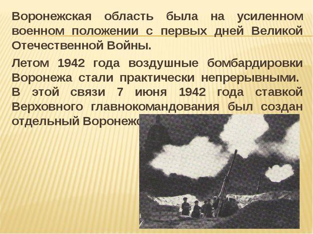 Воронежская область была на усиленном военном положении с первых дней Великой...