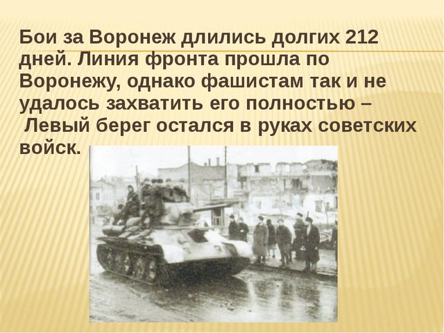 Бои за Воронеж длились долгих 212 дней. Линия фронта прошла по Воронежу, одна...