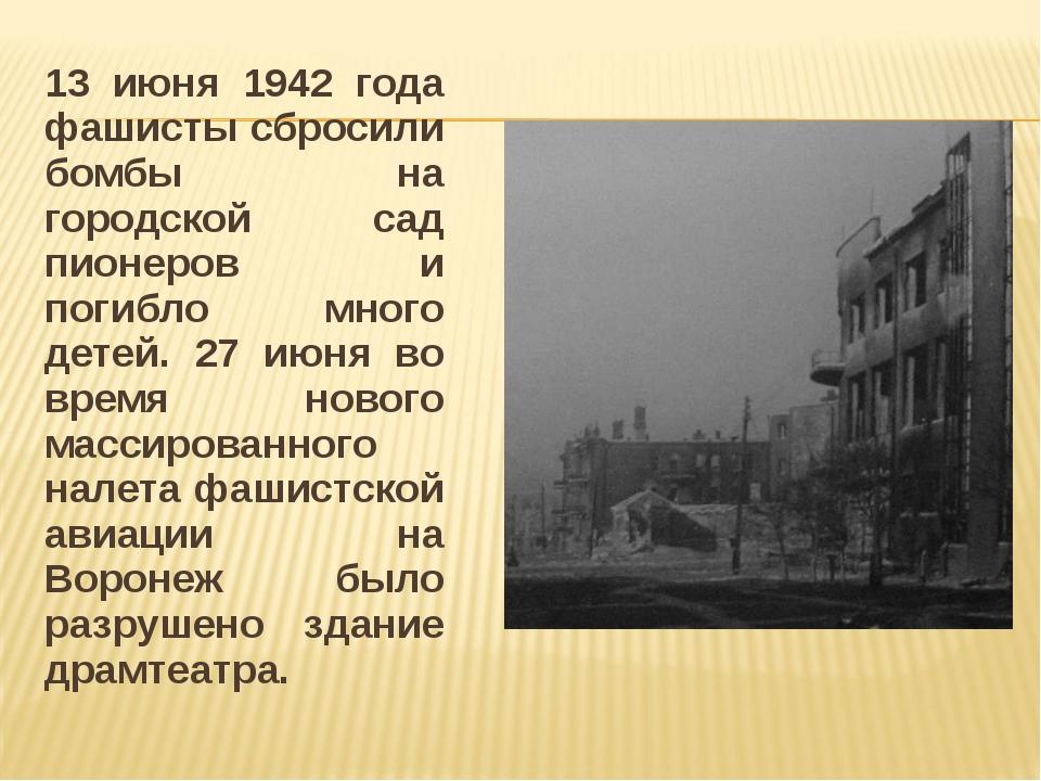 13 июня 1942 года фашисты сбросили бомбы на городской сад пионеров и погибло...
