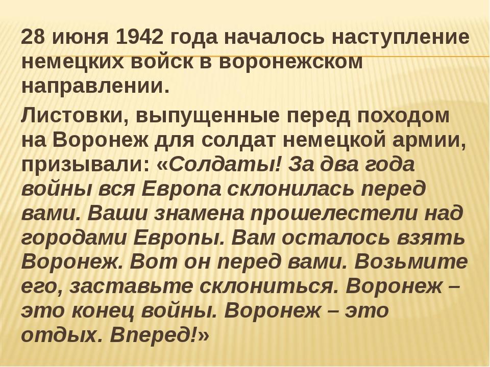 28 июня 1942 года началось наступление немецких войск в воронежском направлен...