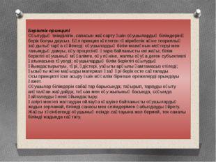 Беріктік принципі Оқытудың тиімділігін, сапасын жақсарту үшін оқушылардың біл