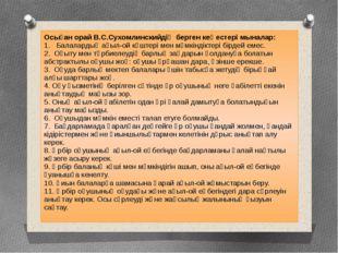 Осыған орай В.С.Сухомлинскийдің берген кеңестері мыналар: 1. Балалардың ақы