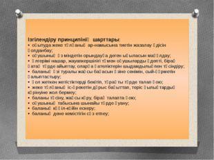 Ізгілендіру принципінің шарттары: • оқытуда жеке тұлғаның ар-намысына тиетін