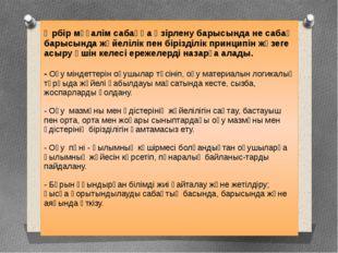 Әрбір мұғалім сабаққа әзірлену барысында не сабақ барысында жүйелілік пен бір