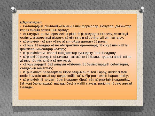 Шарттары: • балалардың ақыл-ой жұмысы үшін формалар, бояулар, дыбыстар керек...