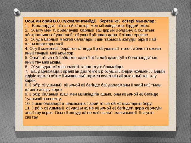 Осыған орай В.С.Сухомлинскийдің берген кеңестері мыналар: 1. Балалардың ақы...