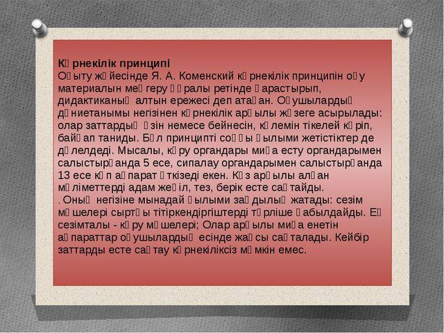 Көрнекілік принципі Оқыту жүйесінде Я. А. Коменский көрнекілік принципін оқу...