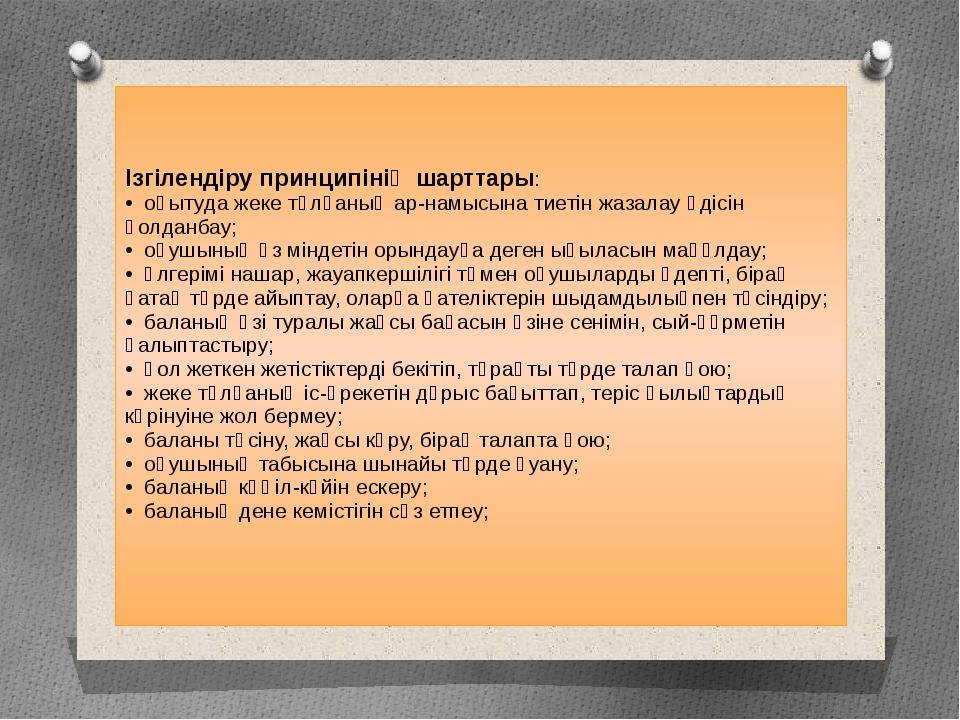 Ізгілендіру принципінің шарттары: • оқытуда жеке тұлғаның ар-намысына тиетін...