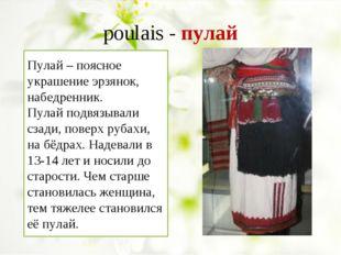 poulais - пулай Пулай – поясное украшение эрзянок, набедренник. Пулай подвяз
