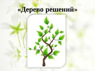 «Дерево решений»