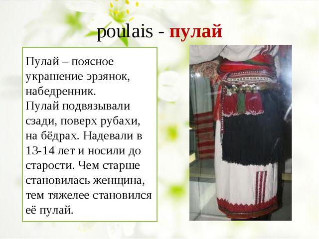 poulais - пулай Пулай – поясное украшение эрзянок, набедренник. Пулай подвяз...
